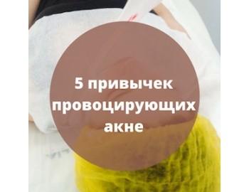 5 привычек провоцирующих акне