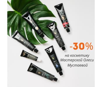 -30% на косметику Мастерской Олеси Мустаевой