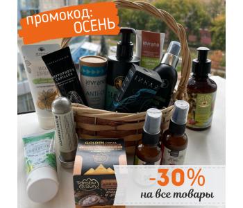 - 30% на все по промокоду ОСЕНЬ